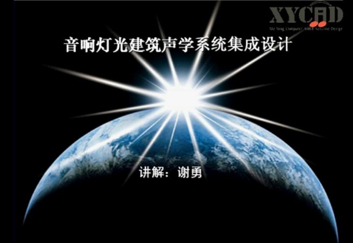 点击观看《《音响灯光建声系统集成》2-剧场建筑声学》
