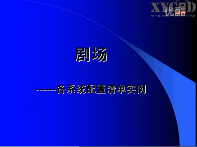 《音响灯光建声系统集成》8 -剧场系统实例