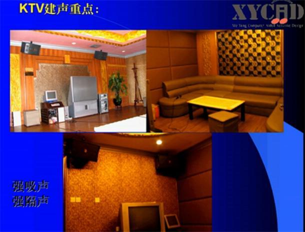 点击观看《《音响灯光建声系统集成》15 -KTV及VOD系统》
