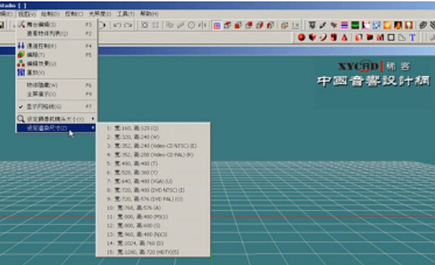 点击观看《《舞台灯光软件》4_LightingStudio视图菜单》