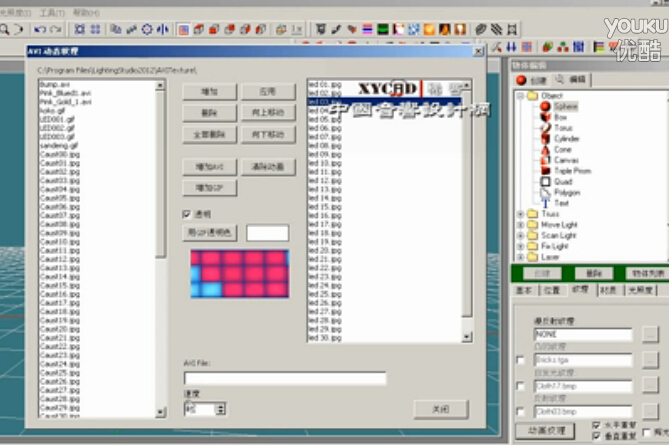 点击观看《《舞台灯光软件》5-LightingStudio绘制图菜单》