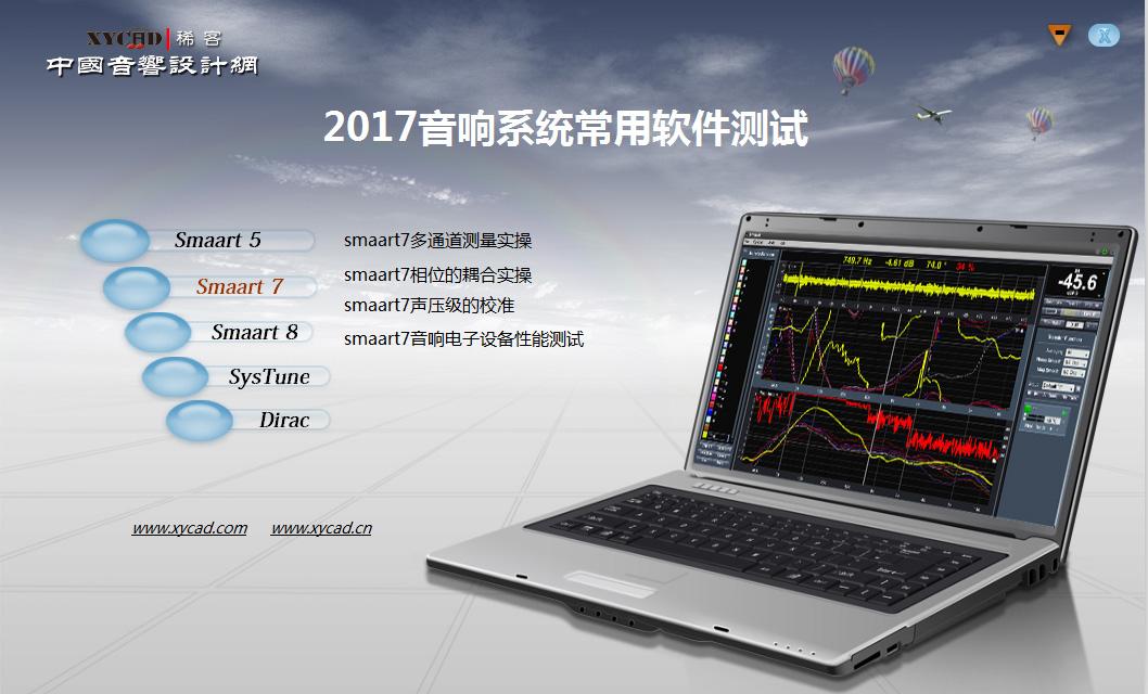 smaart7音响电子设备性能测试